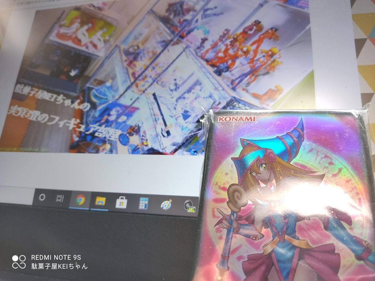 f:id:dagashiya-kei-chan:20210306133129j:plain