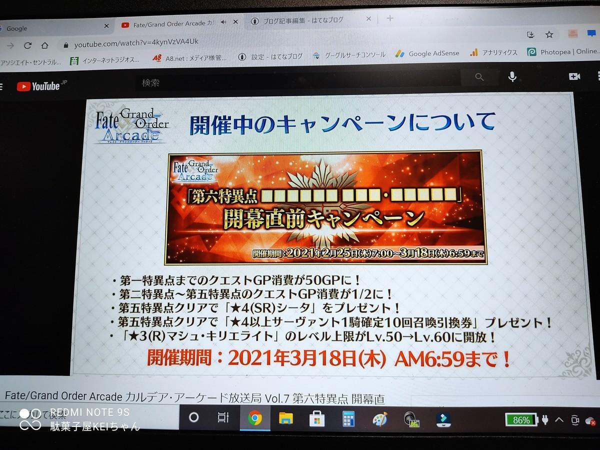 f:id:dagashiya-kei-chan:20210307220206j:plain
