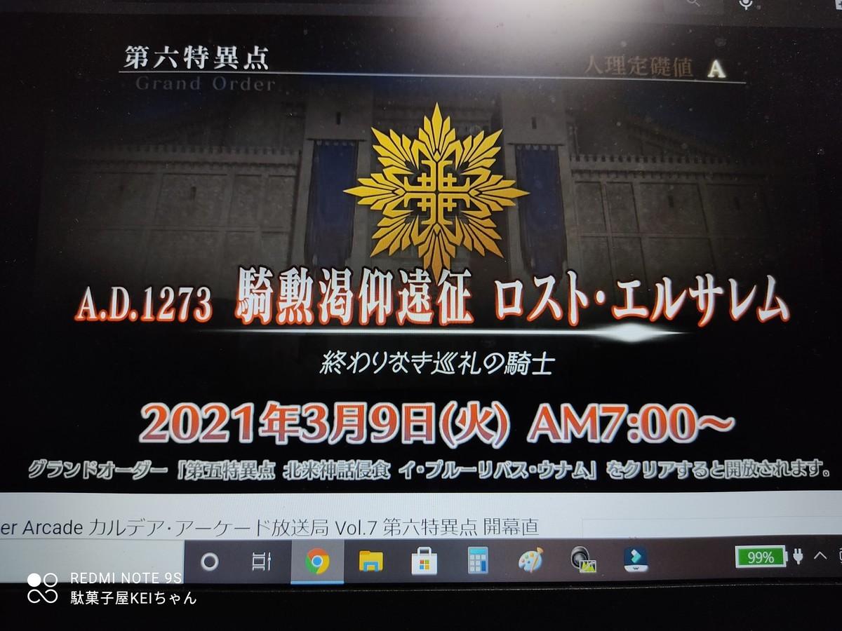 f:id:dagashiya-kei-chan:20210307221534j:plain