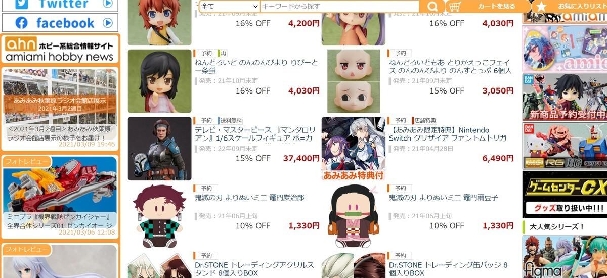 f:id:dagashiya-kei-chan:20210309235548j:plain