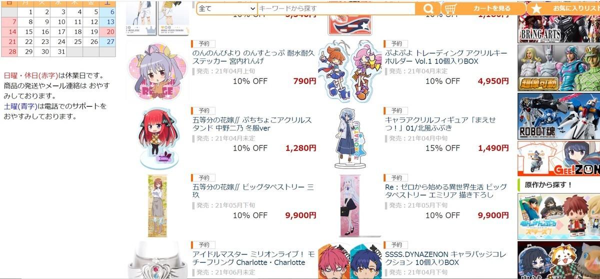 f:id:dagashiya-kei-chan:20210309235558j:plain