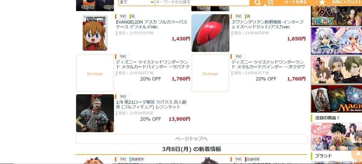 f:id:dagashiya-kei-chan:20210309235607j:plain