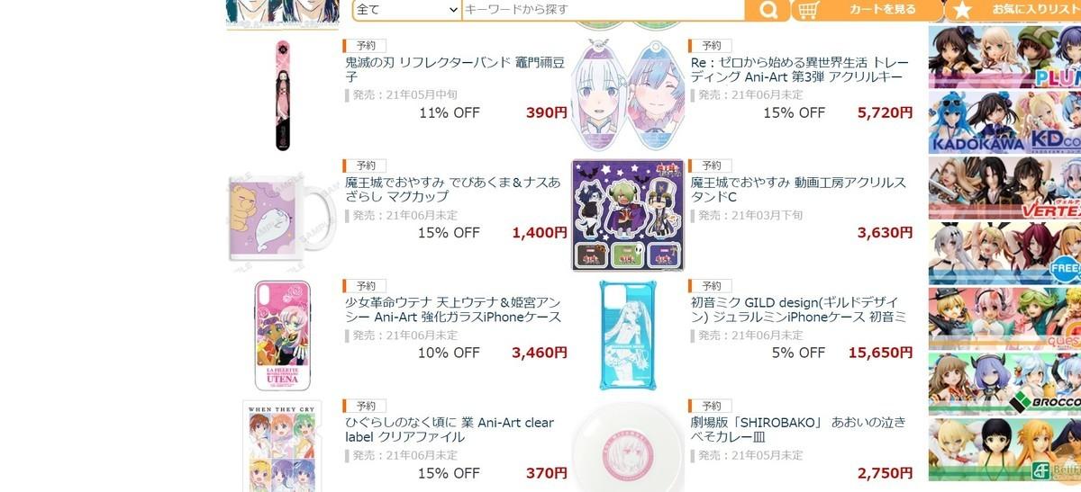 f:id:dagashiya-kei-chan:20210310102314j:plain