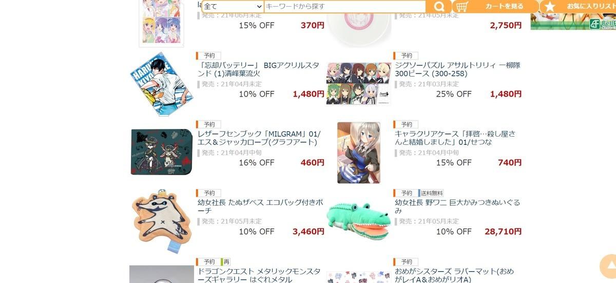 f:id:dagashiya-kei-chan:20210310102324j:plain