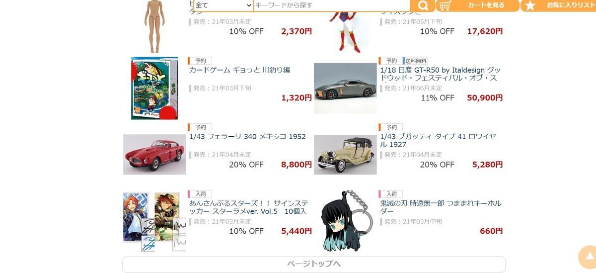 f:id:dagashiya-kei-chan:20210310102346j:plain