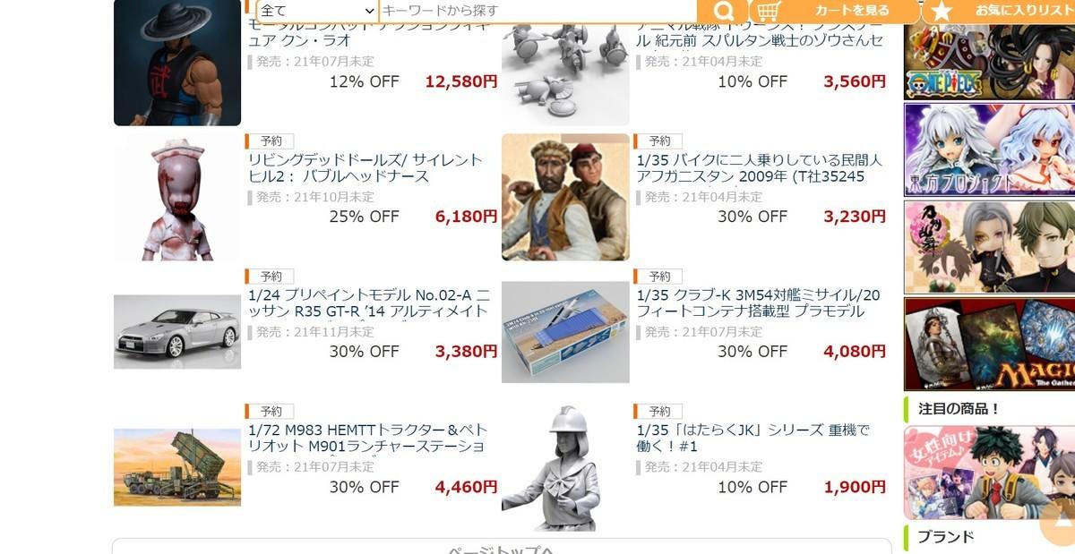 f:id:dagashiya-kei-chan:20210310172054j:plain