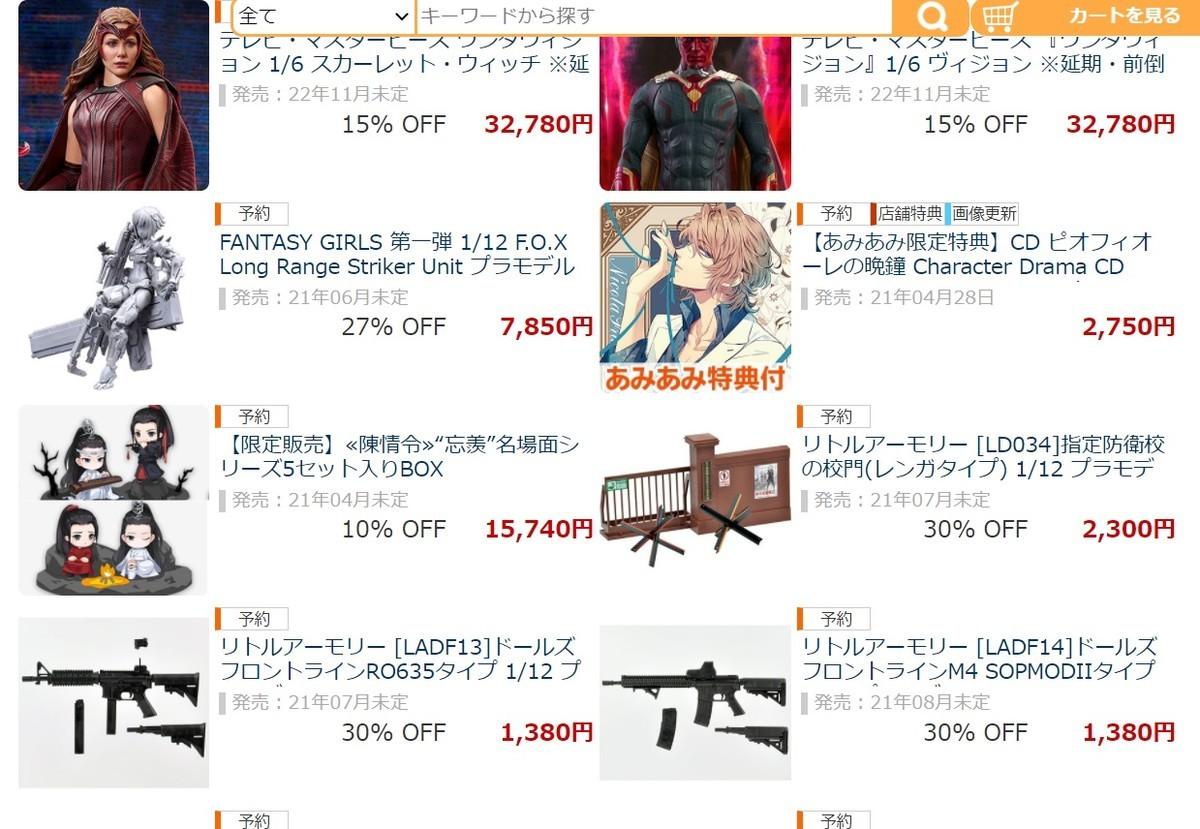 f:id:dagashiya-kei-chan:20210311212744j:plain