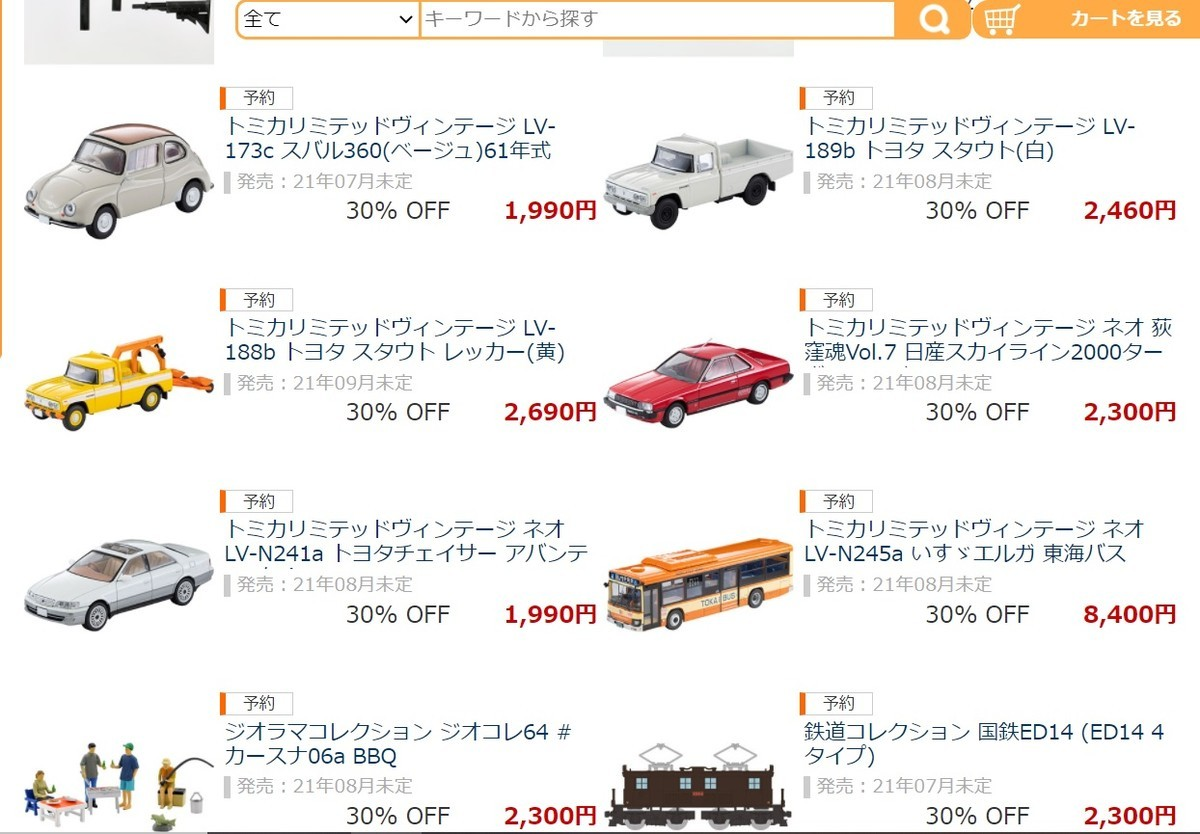 f:id:dagashiya-kei-chan:20210311212749j:plain