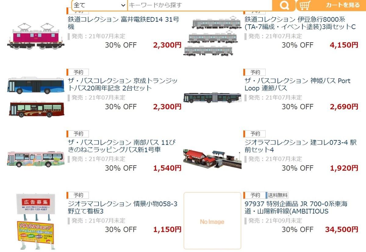 f:id:dagashiya-kei-chan:20210311212753j:plain