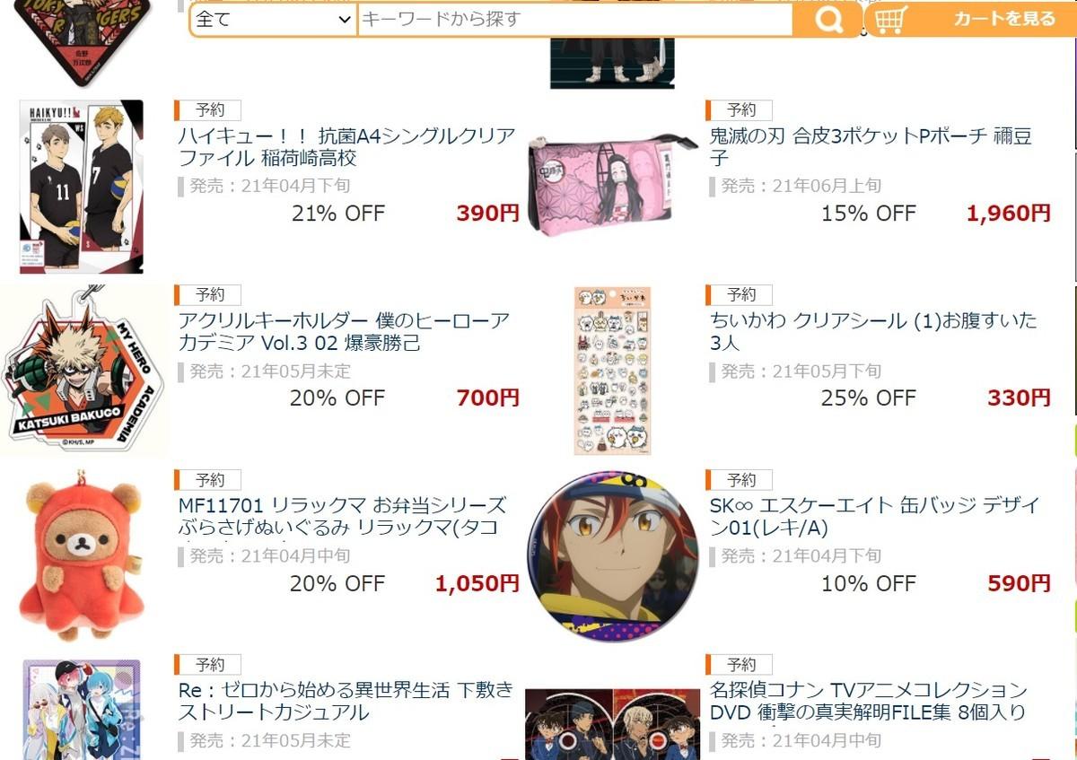 f:id:dagashiya-kei-chan:20210311212801j:plain