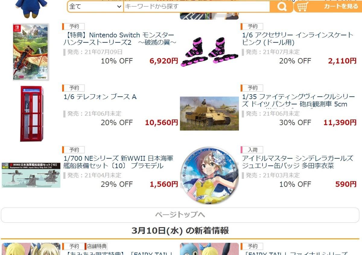 f:id:dagashiya-kei-chan:20210311212809j:plain