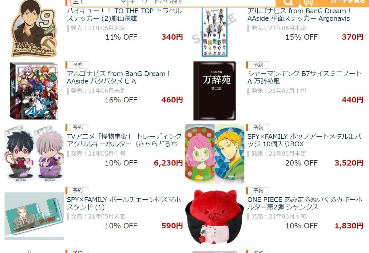 f:id:dagashiya-kei-chan:20210314001529j:plain