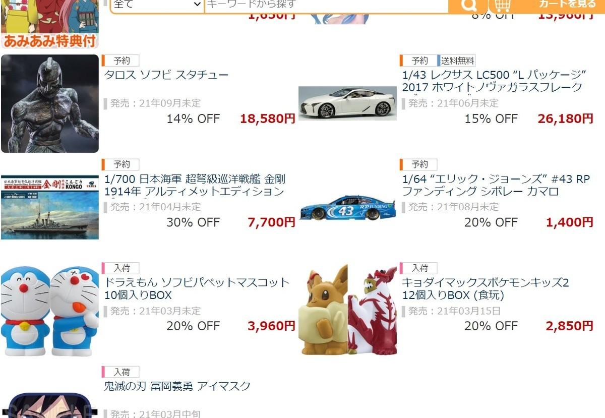 f:id:dagashiya-kei-chan:20210314001542j:plain