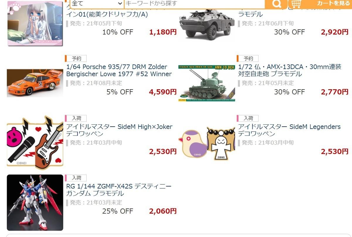f:id:dagashiya-kei-chan:20210315215543j:plain
