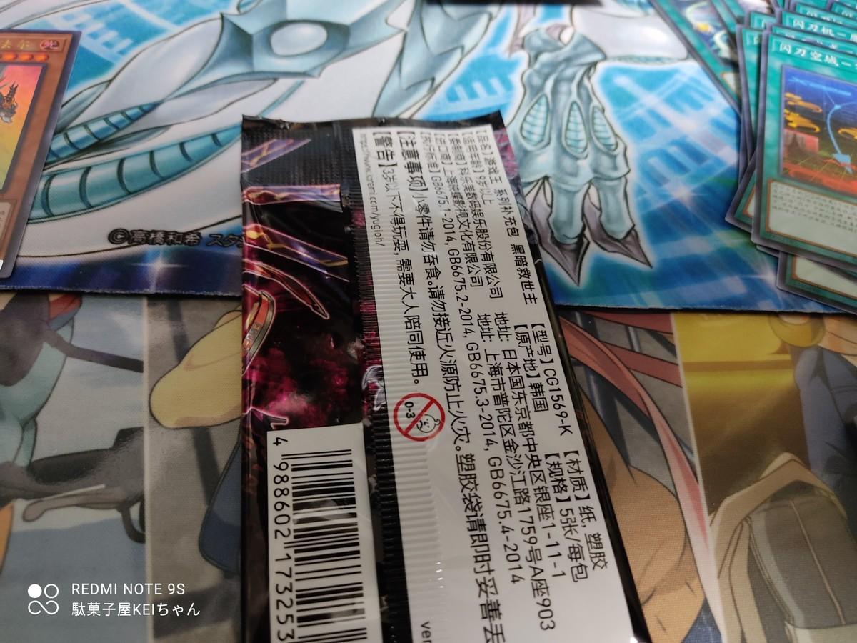 f:id:dagashiya-kei-chan:20210317220310j:plain