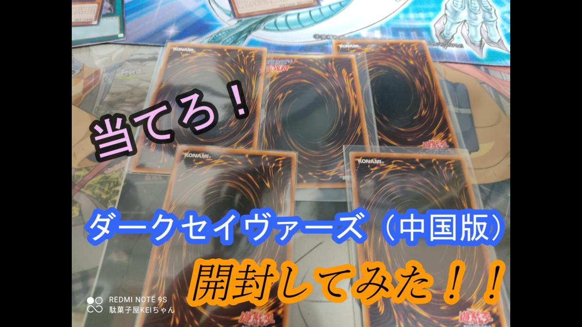 f:id:dagashiya-kei-chan:20210317223751p:plain