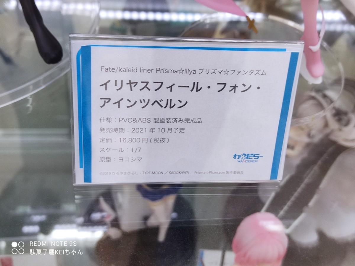 f:id:dagashiya-kei-chan:20210317225606j:plain