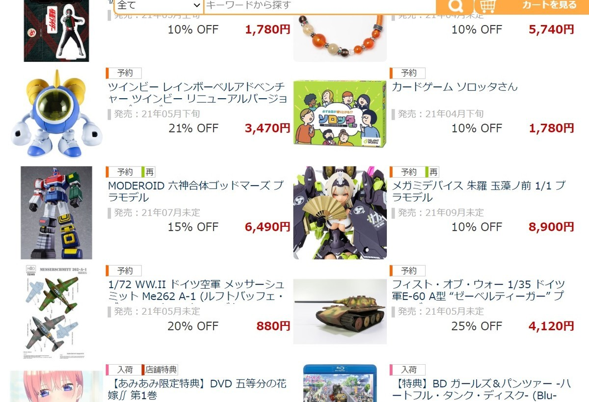 f:id:dagashiya-kei-chan:20210318075238j:plain