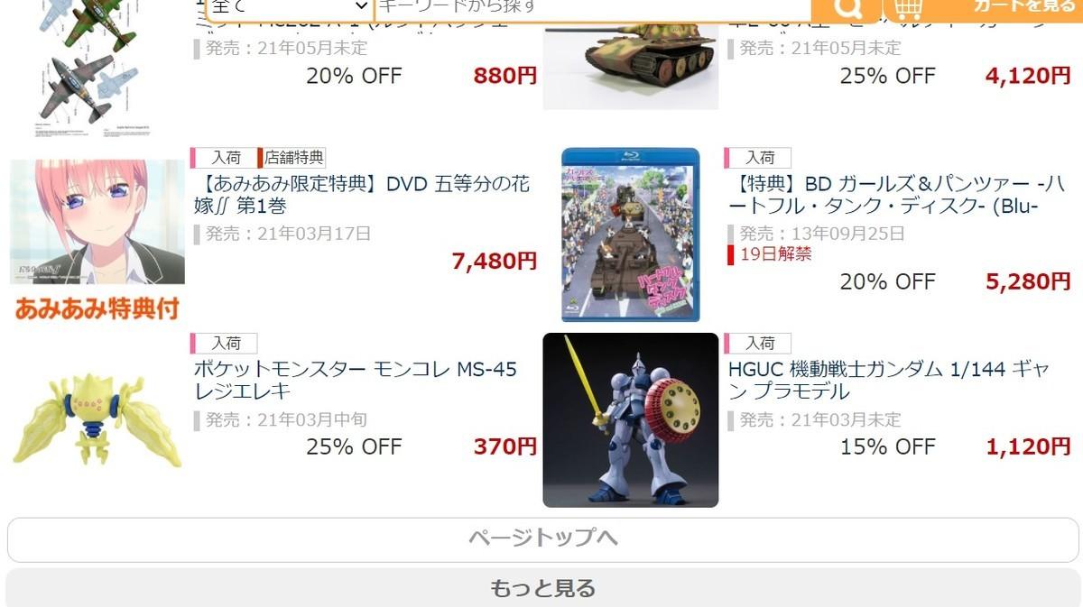 f:id:dagashiya-kei-chan:20210318075242j:plain