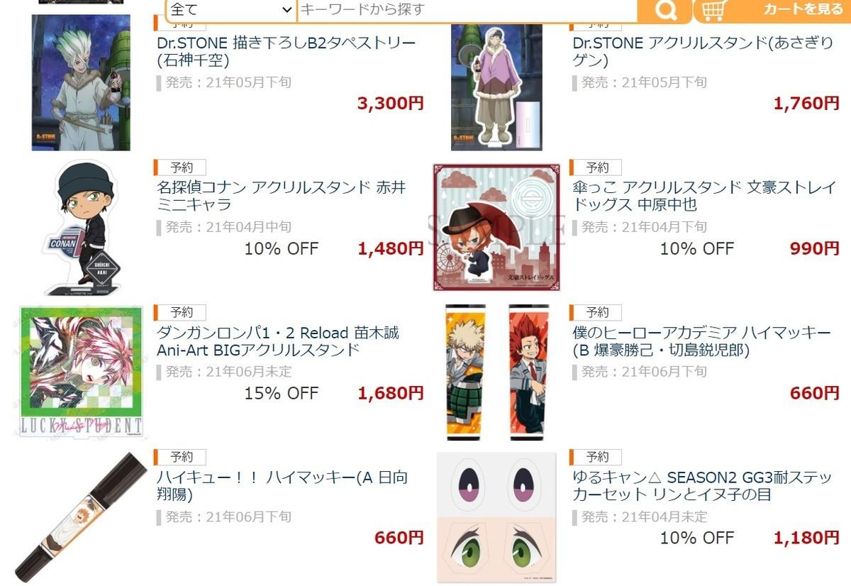 f:id:dagashiya-kei-chan:20210318075533j:plain