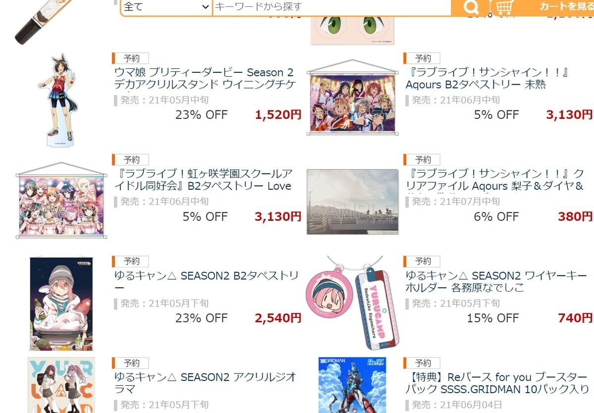 f:id:dagashiya-kei-chan:20210318075538j:plain