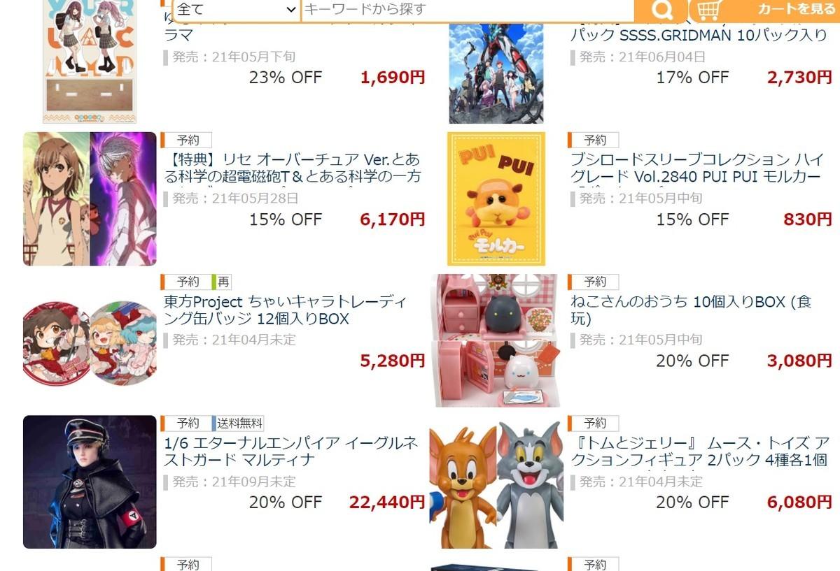 f:id:dagashiya-kei-chan:20210318075541j:plain
