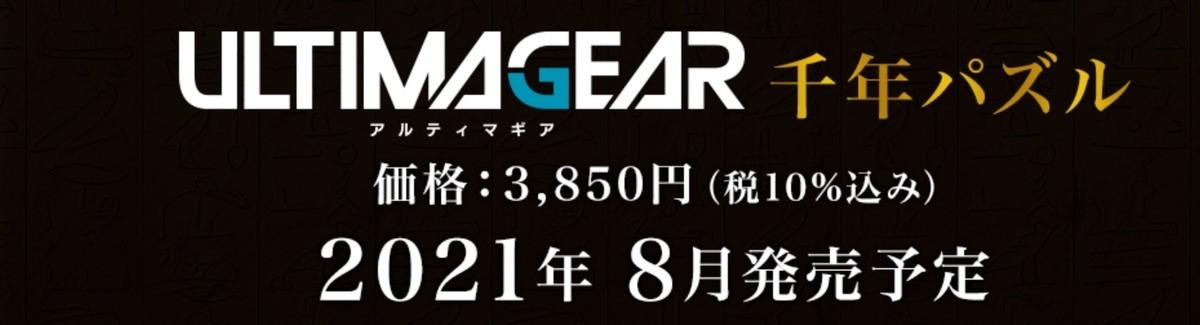 f:id:dagashiya-kei-chan:20210319110125j:plain