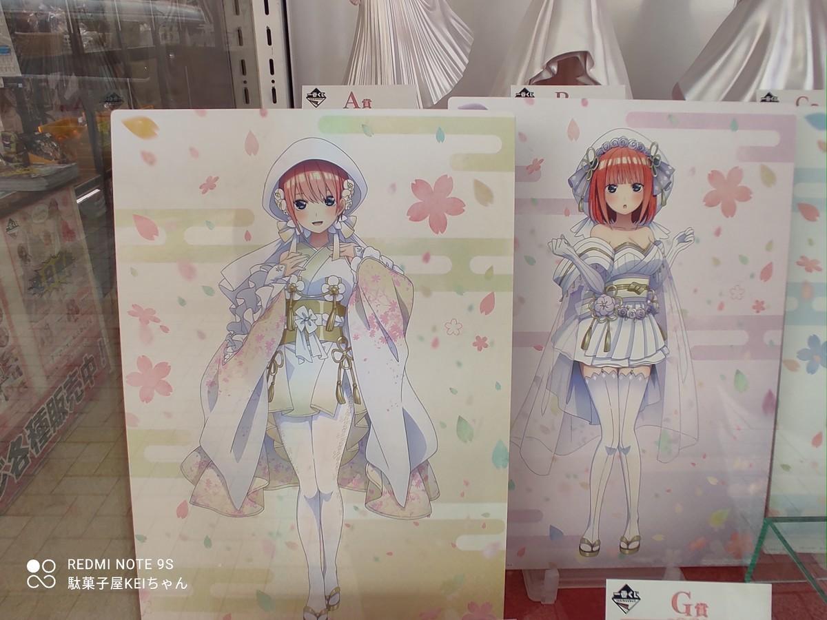 f:id:dagashiya-kei-chan:20210319214240j:plain