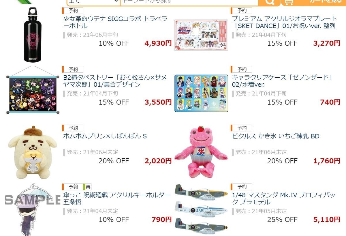 f:id:dagashiya-kei-chan:20210320210220j:plain