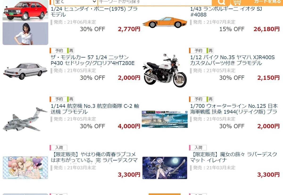 f:id:dagashiya-kei-chan:20210320210223j:plain