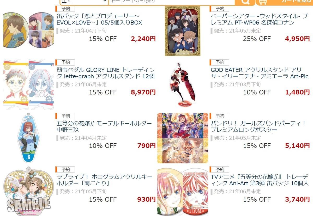 f:id:dagashiya-kei-chan:20210320212414j:plain