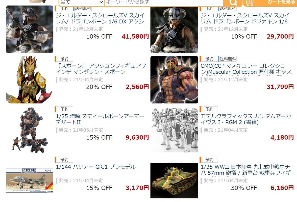 f:id:dagashiya-kei-chan:20210320212423j:plain