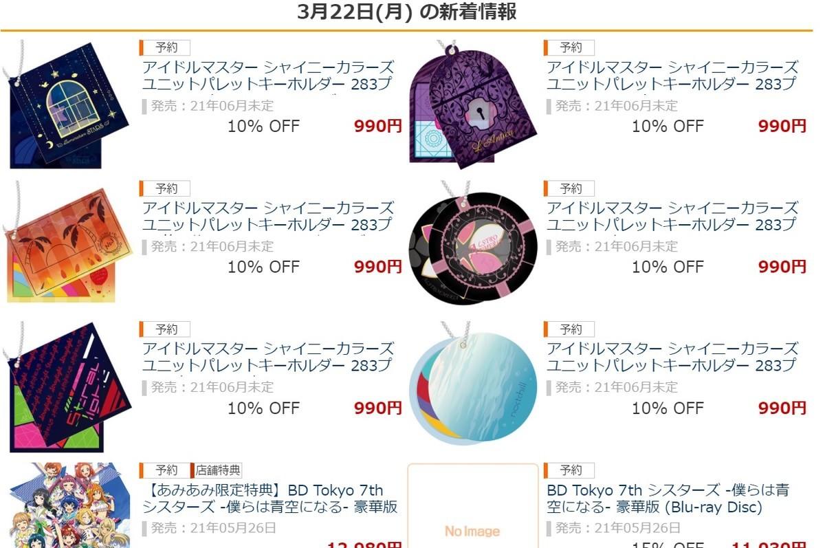 f:id:dagashiya-kei-chan:20210323160154j:plain