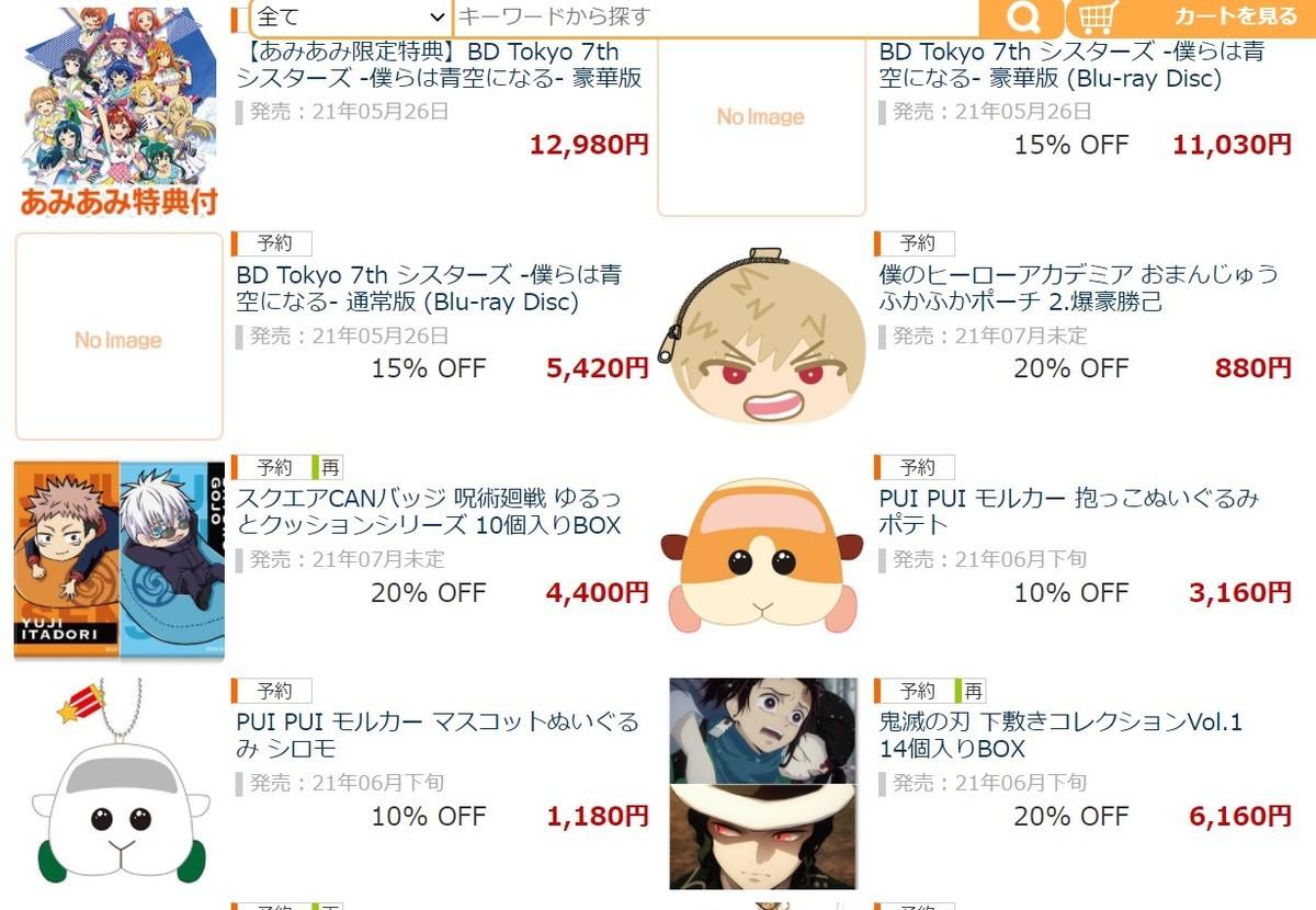f:id:dagashiya-kei-chan:20210323160158j:plain