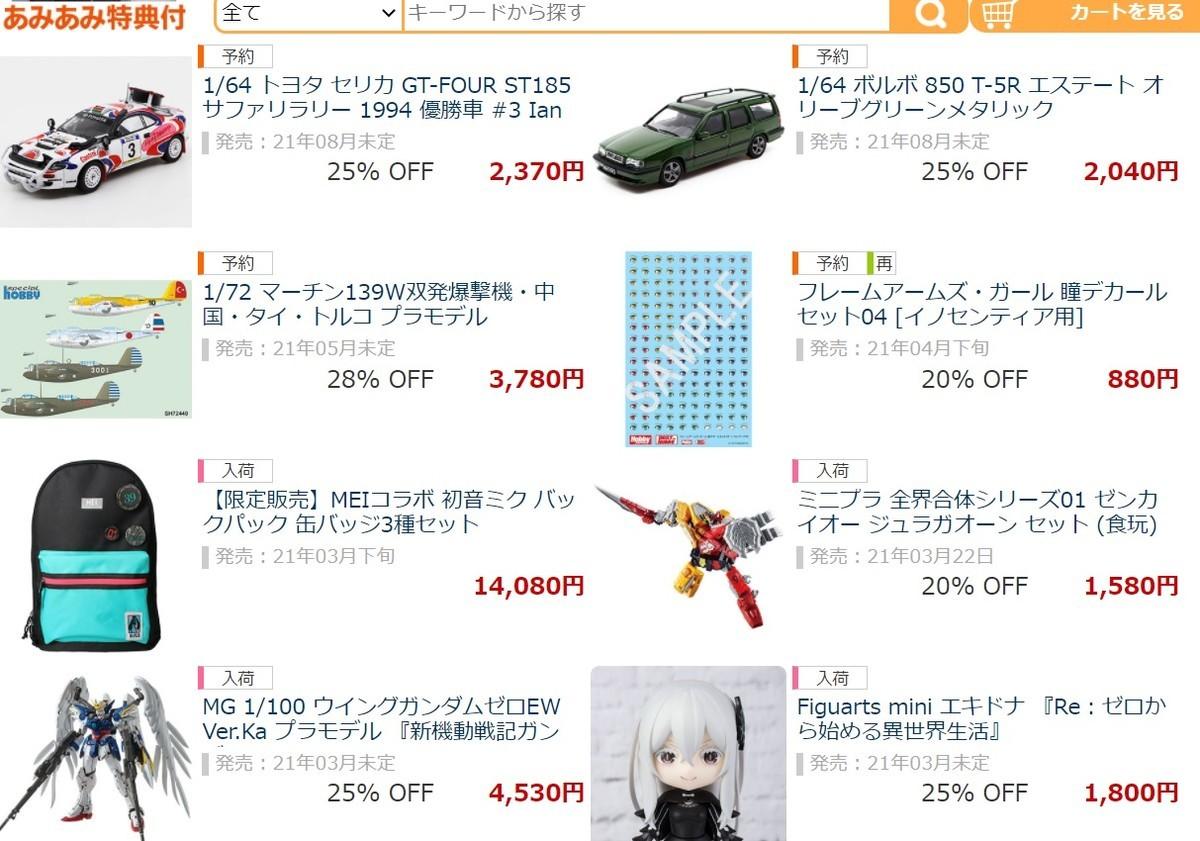 f:id:dagashiya-kei-chan:20210323160209j:plain