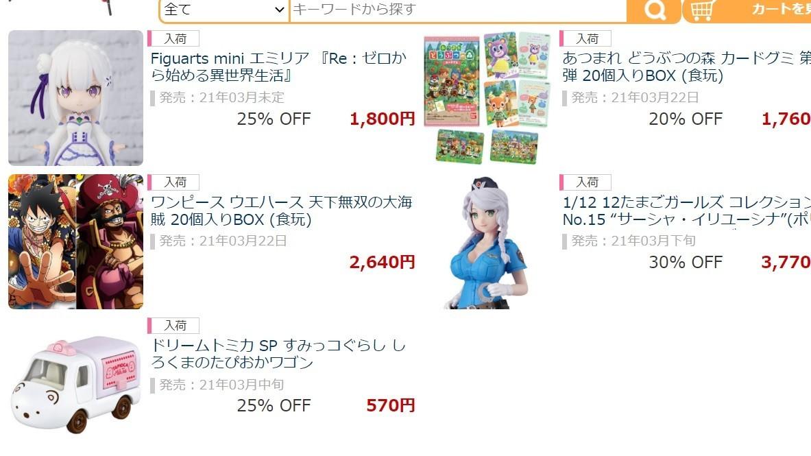 f:id:dagashiya-kei-chan:20210323160212j:plain
