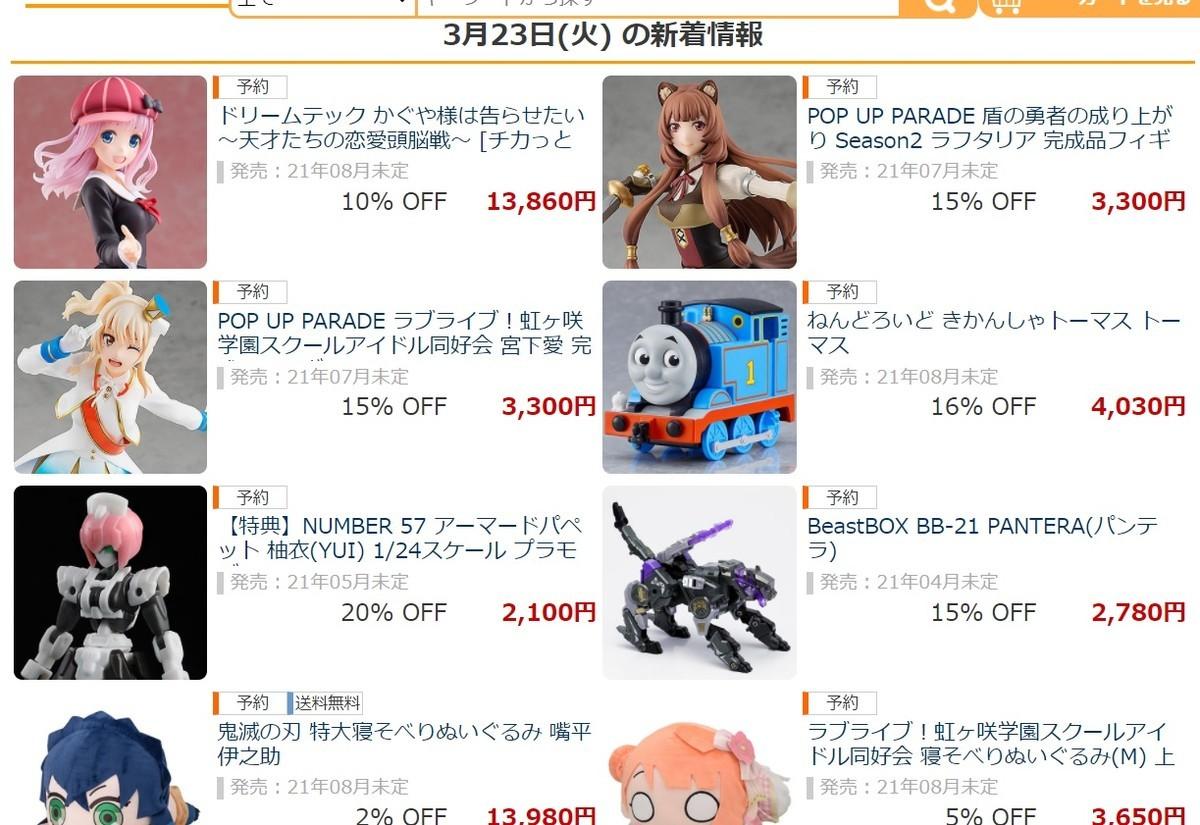f:id:dagashiya-kei-chan:20210323160456j:plain