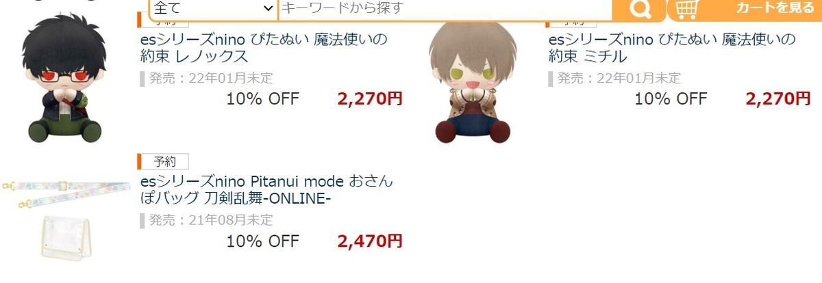 f:id:dagashiya-kei-chan:20210323160511j:plain