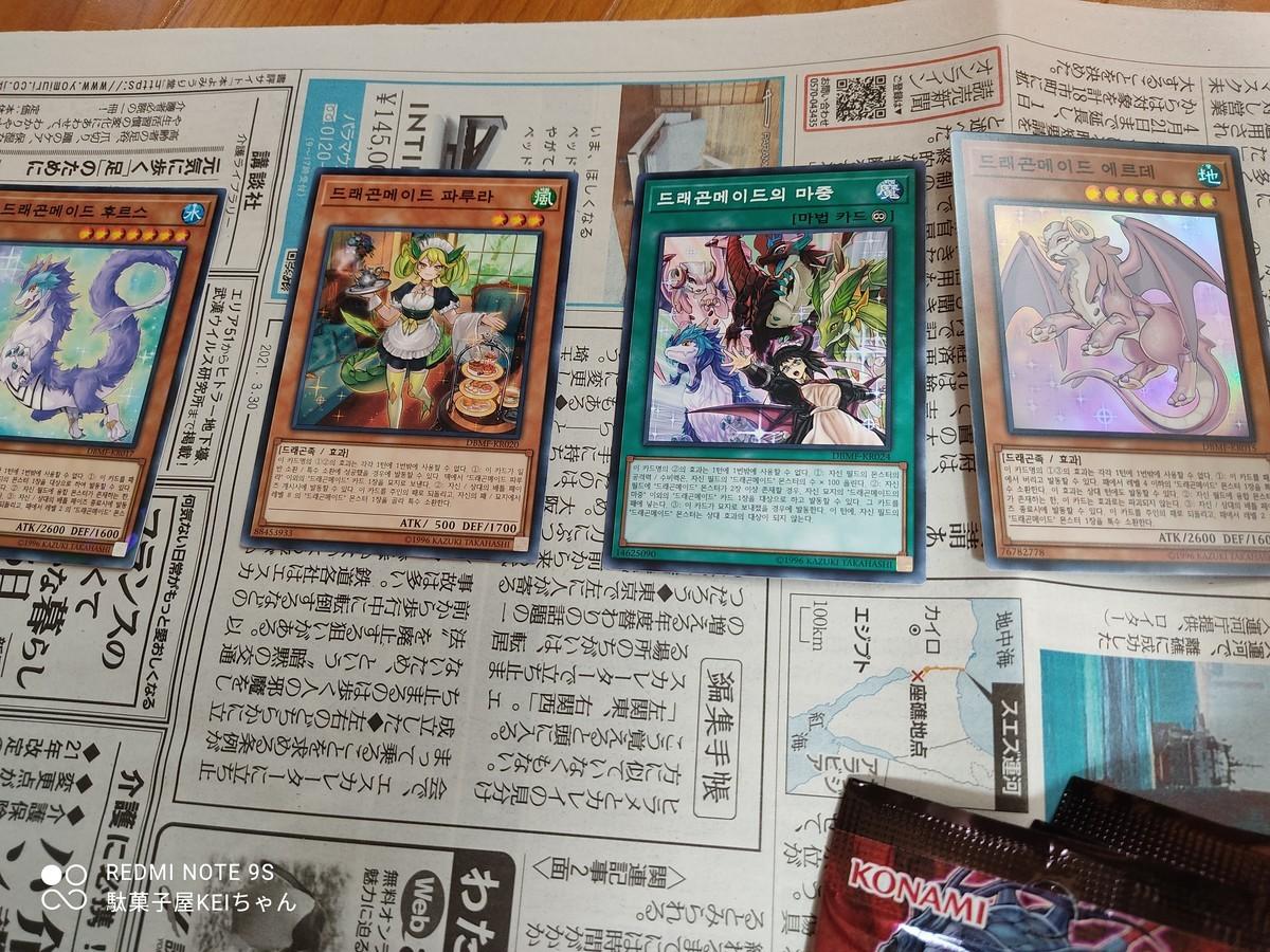 f:id:dagashiya-kei-chan:20210330143121j:plain