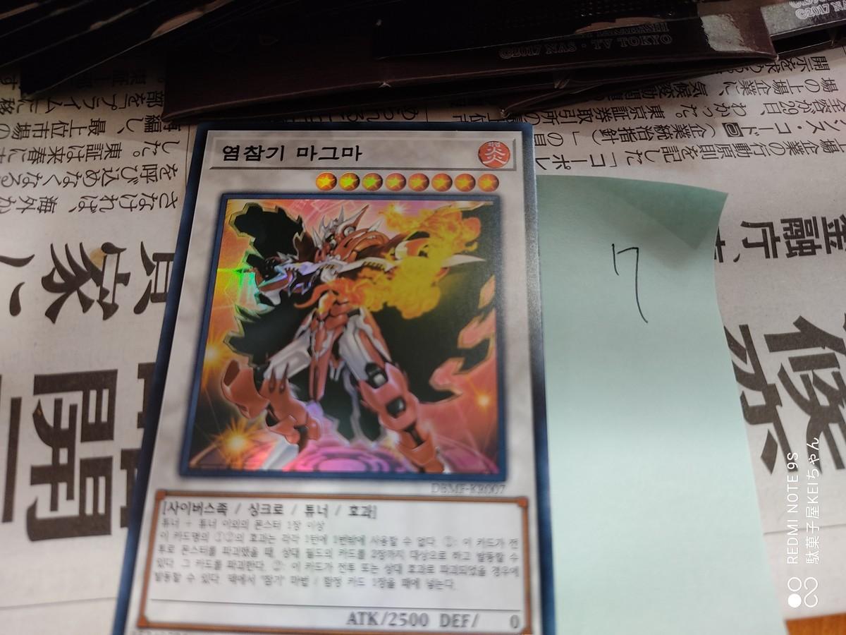 f:id:dagashiya-kei-chan:20210330143206j:plain