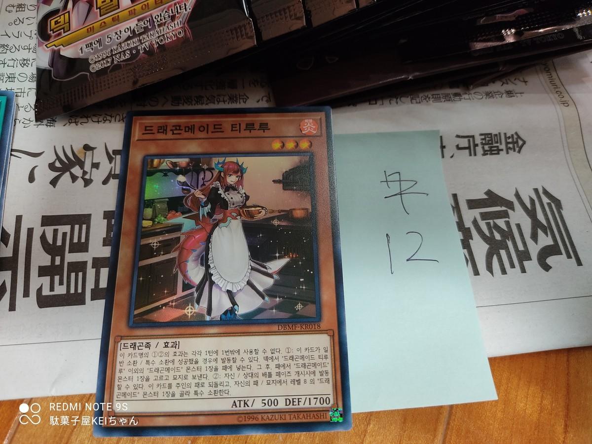 f:id:dagashiya-kei-chan:20210330143242j:plain