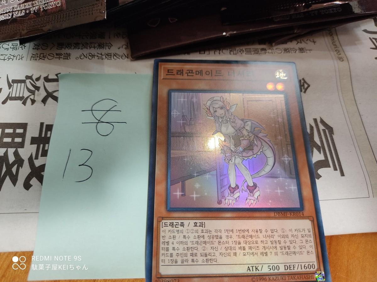 f:id:dagashiya-kei-chan:20210330143257j:plain