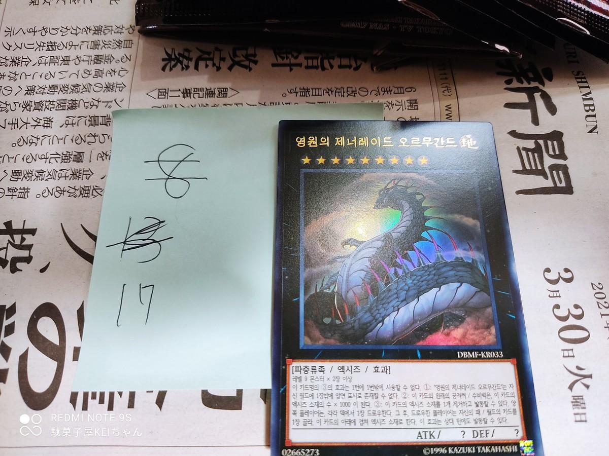 f:id:dagashiya-kei-chan:20210330143344j:plain