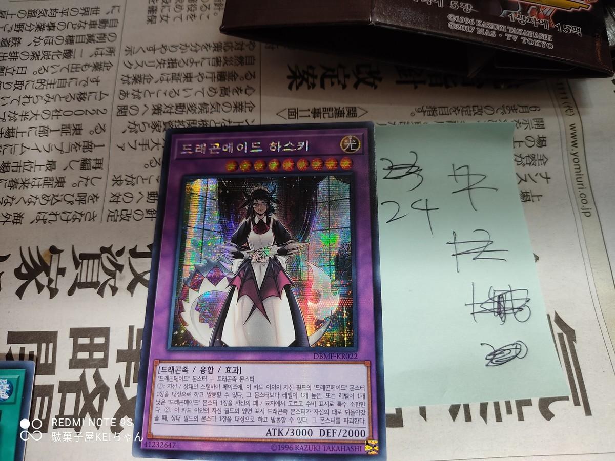 f:id:dagashiya-kei-chan:20210330143445j:plain