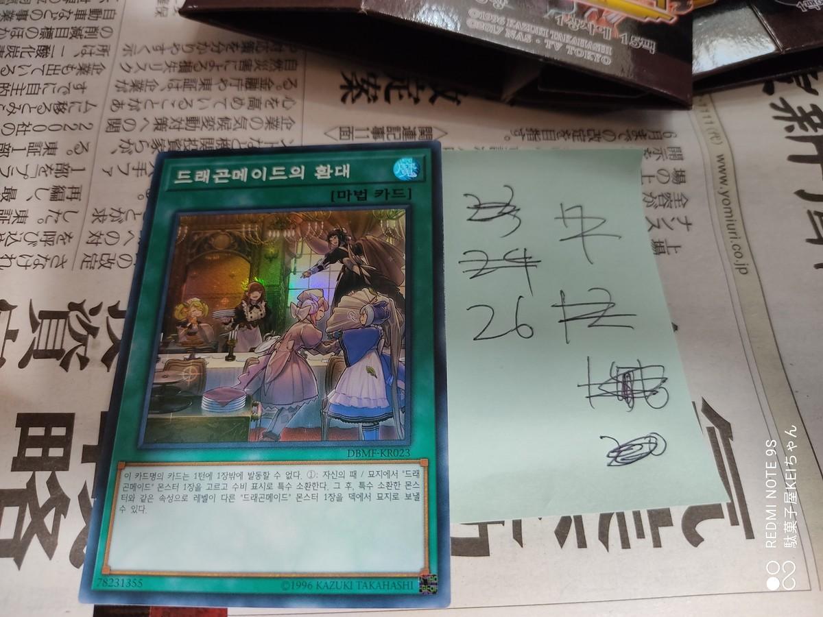 f:id:dagashiya-kei-chan:20210330143458j:plain