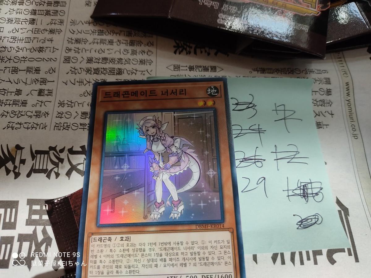 f:id:dagashiya-kei-chan:20210330143513j:plain