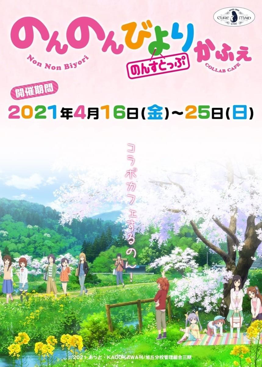 f:id:dagashiya-kei-chan:20210412092149j:plain