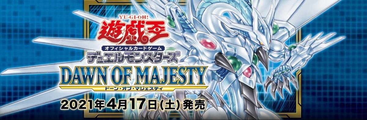 f:id:dagashiya-kei-chan:20210415074556j:plain