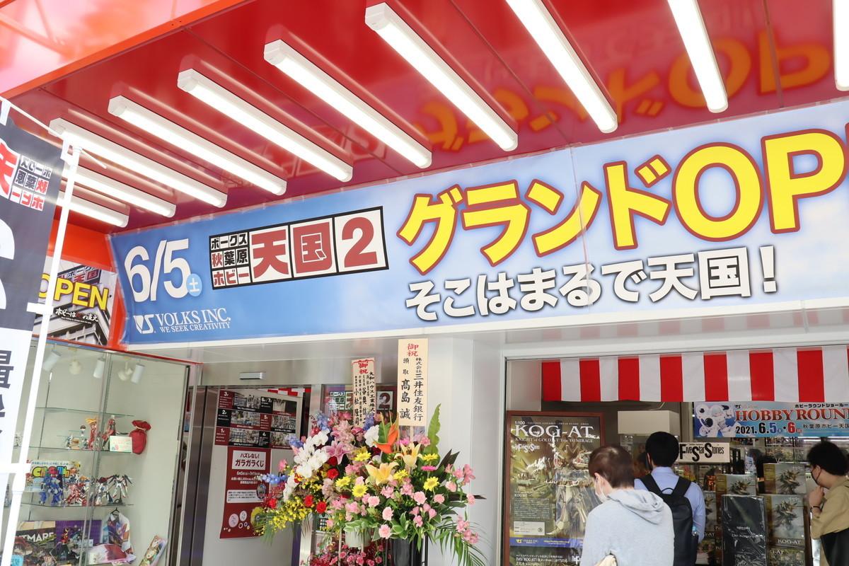 f:id:dagashiya-kei-chan:20210605223953j:plain
