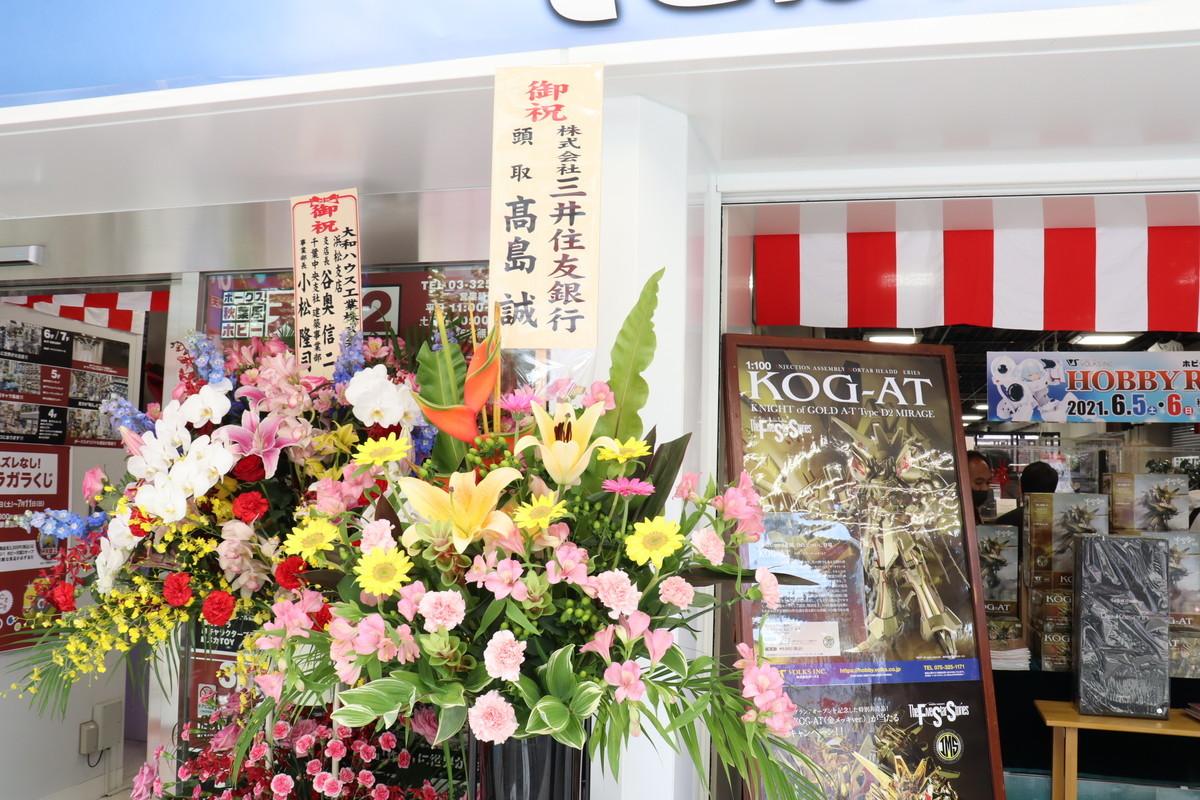 f:id:dagashiya-kei-chan:20210605224003j:plain